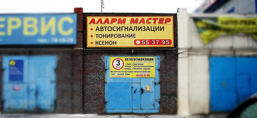 Установка автоэлектроники в Калуге